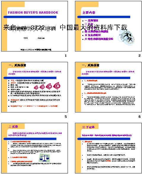 《服装鞋帽-时尚服饰买手培训(ppt 12页)》