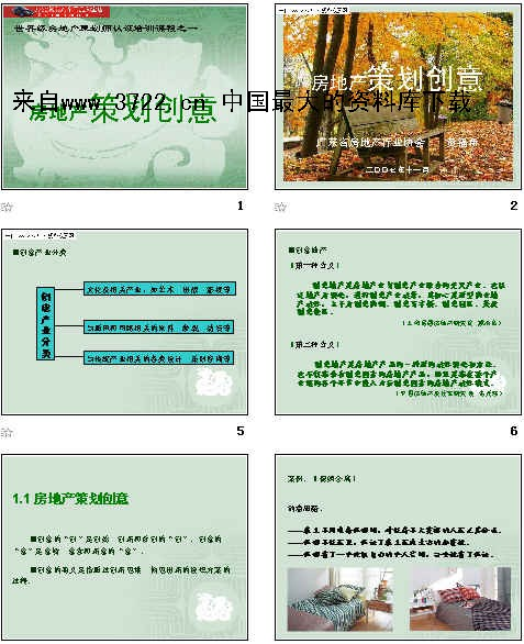 餐饮品牌音哈诗开业推广策划方案