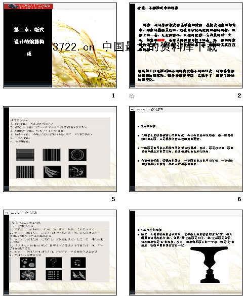 《版面设计的编排构成(ppt 48页)》