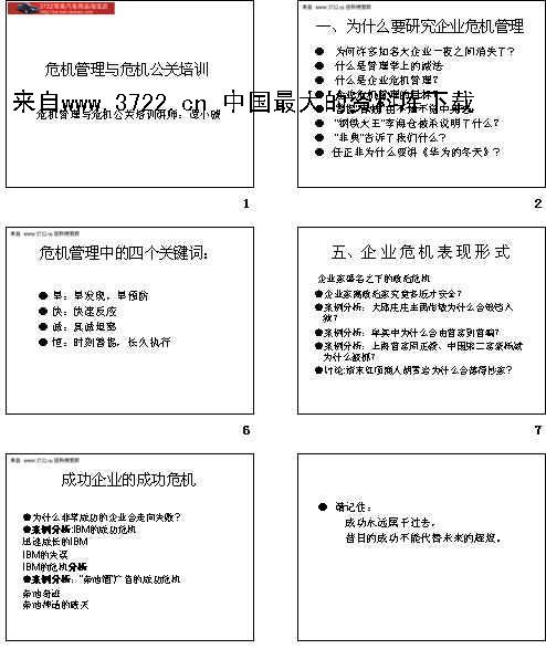 业活动公关策划书