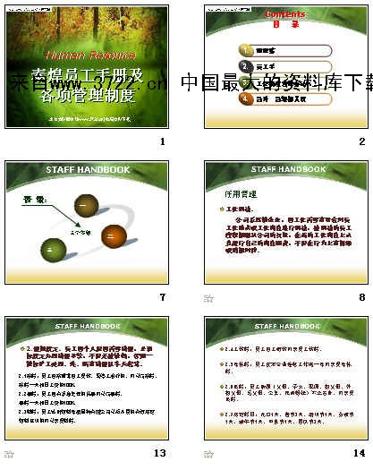 源辉鞋业有限公司宿舍管理制度(doc 3页) .