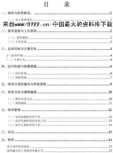 某某工贸股份有限公司员工培训规划(2010-2014)(PDF