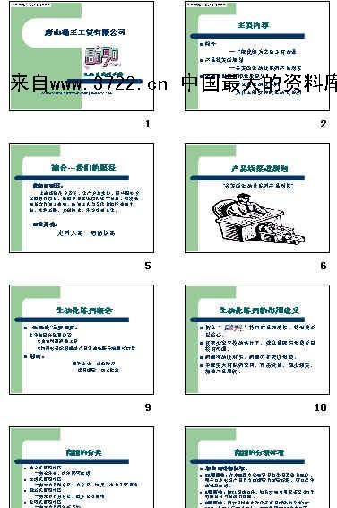 下载 工贸 有限 公司 生动化陈列手册 ppt 58页