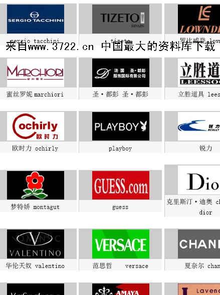 服装品牌标志大全(pdf 28页)-3722管理资料下载