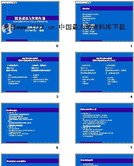 《2011年天泰集团公司团队建设与管理沟通-拆除障碍的步骤(ppt 17页)
