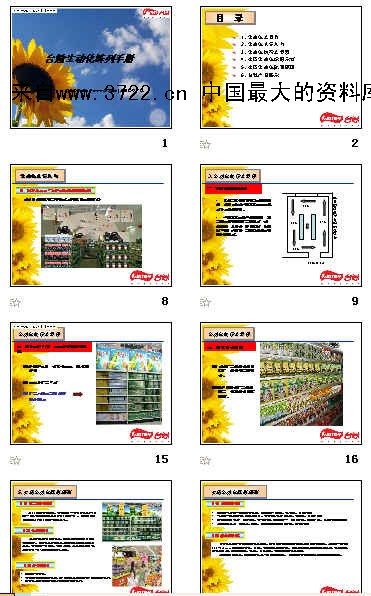 某某商品生动化 陈列 手册 30页 8.39mb 3