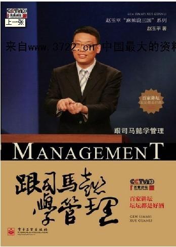 企业管理视频-赵玉平《麻辣说三国:跟司马懿学管理》视频