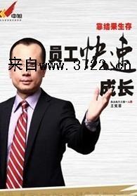 人力资源视频-王笑菲《员工快速成长》视频