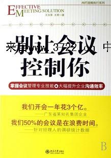 企业管理视频-王玉容《别让会议控制你》视频