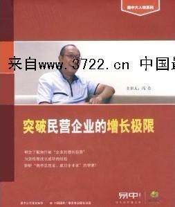 企业管理视频-冯仑《突破民营企业的增长极限》视频(458mb)