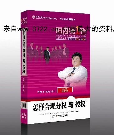 管理能力视频-徐沁《怎样合理分权与授权》视频