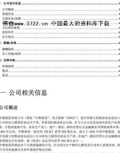 甘肃阳光大酒店各岗位招聘条件(doc 9页) .图片
