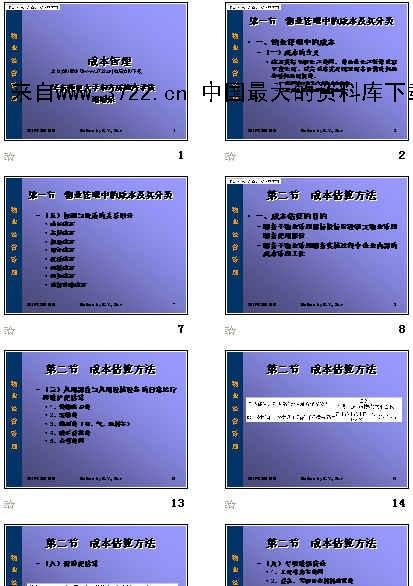铭大物业管理公司物业接管前期制度,流程,表格汇编(doc 545页) .