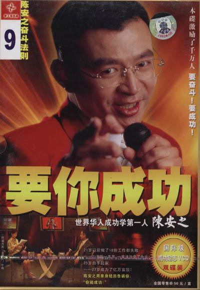 成功激励视频-《陈安之-要你成功VCD》第九辑陈安之奋斗法则