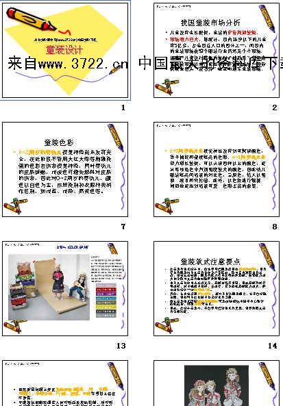 22页)-我国童装市场分析》-童装-服装种类-经理人网