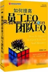 人力资源视频-吴娟瑜《如何提高员工EQ与团队EQ》视频