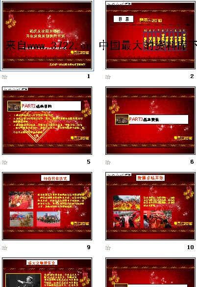 《武汉xx国宾酒店开业庆典策划执行方案(ppt 34页)》