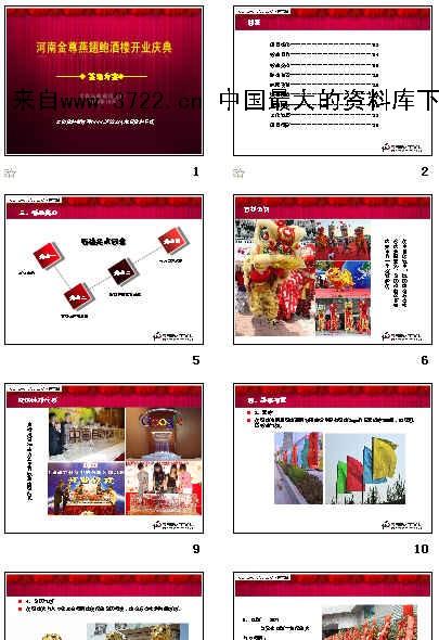 东风汽车4s店开业庆典活动方案