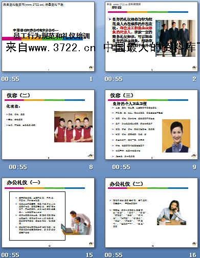 《中国移动江苏公司南京分公司-员工行为规范和礼仪培训(ppt 28页)》图片