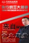 管理能力视频-王笑菲《执行的三大障碍》视频