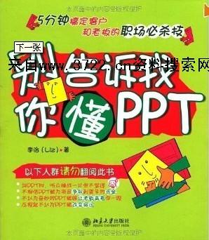 李治-别告诉我你懂PPT