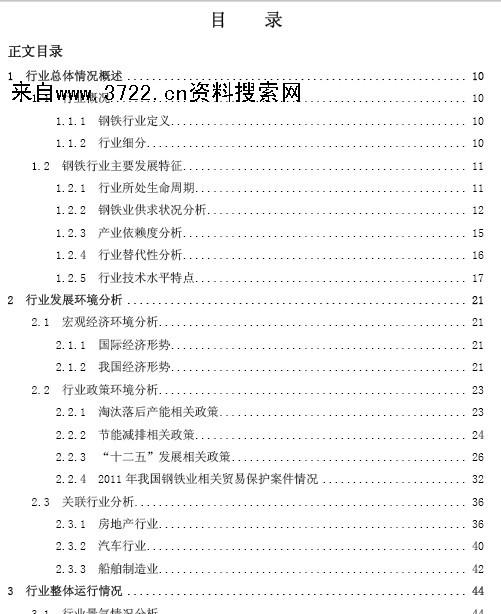 2012年钢铁行业年度市场分析报告(PDF