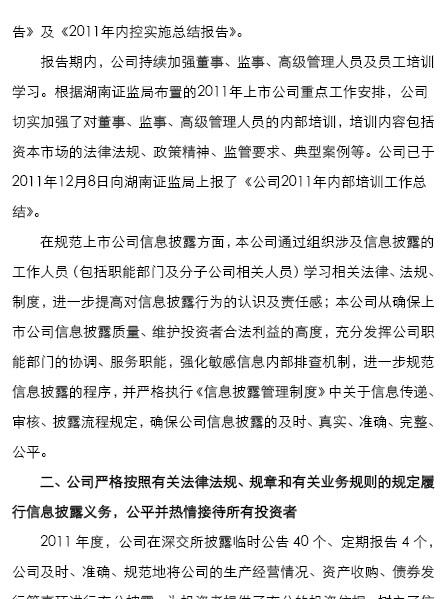中联重科公司2011年度社会责任报告(PDF