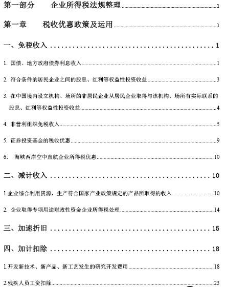 2012年企业所得税汇算清缴实用手册(PDF