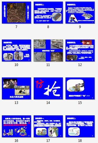 山东石横特钢集团公司炼铁厂防盗防抢防骗小知识(PDF
