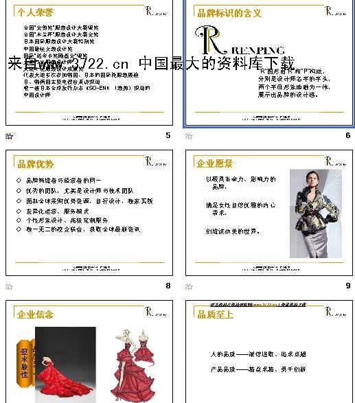 北京链家地产企业文化考核方案