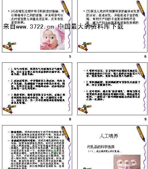 更多资料在资料搜索网(http://www.3722.cn) 海量资料下载 1.生气时喂奶:妈妈生气时或刚生完气就喂奶,会让宝宝吸入带有毒素的奶汁而中毒,轻者生疮,重者生病。 2.运动后喂奶:中等强度以上的运动,体内会产生乳酸,乳酸潴留于血液中使乳汁变味。因此,乳母只宜从事一些温和运动,运动结束后先休息一会儿再喂奶。 3.