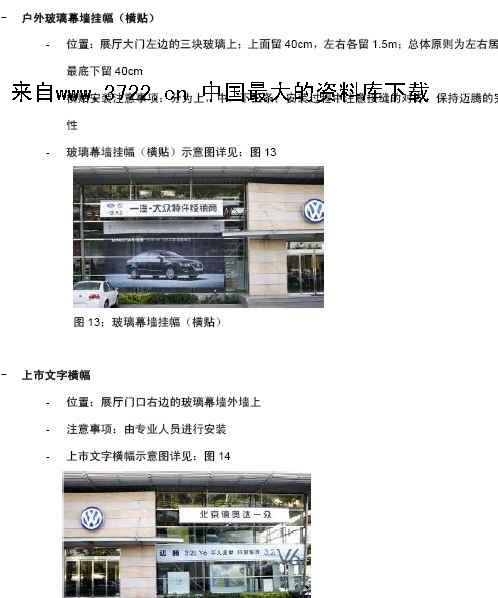 《一汽大众汽车经销商展厅市场传播物料执行手册(pdf 28页)》
