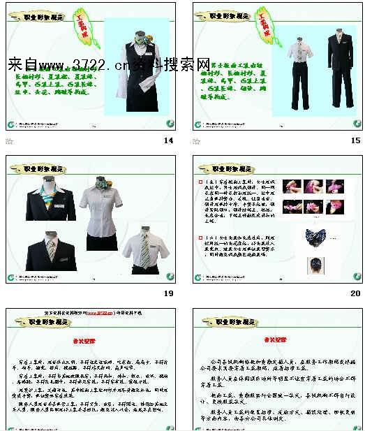 服务礼仪培训(ppt