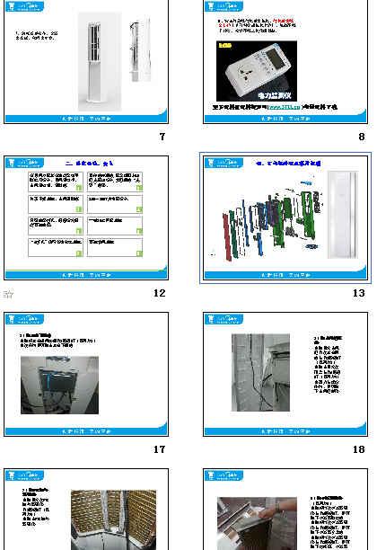 《美的家电公司新空调产品双贯流落地式空调器培训教材(ppt 26页)7.