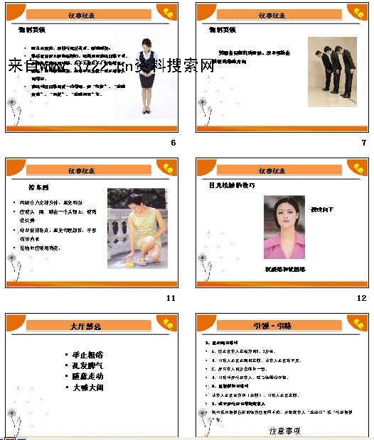 《酒店迎宾员员工礼仪培训教材(ppt 27页)》图片
