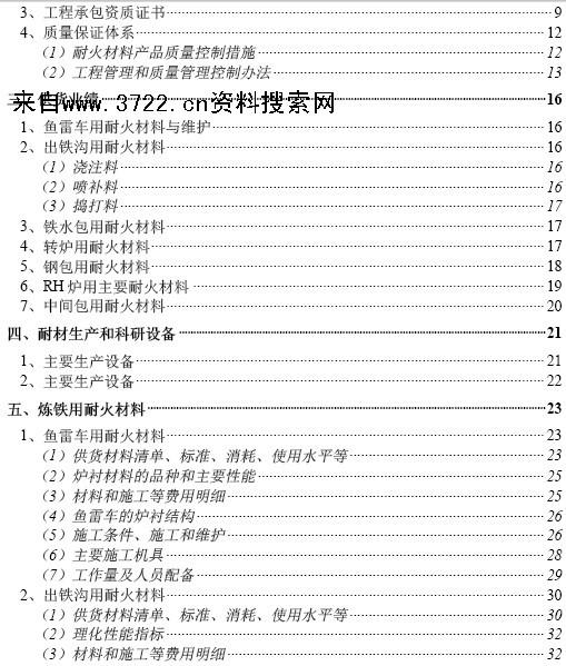 建龙钢铁有限公司耐火材料供货总承包方案(PDF