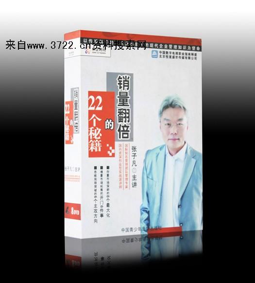 张子凡-销量翻倍的22个秘籍