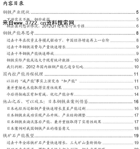 2013年钢铁行业投资策略分析年度报告(PDF