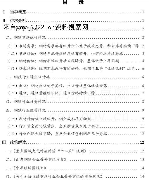 2012年4季度中国钢铁行业市场研究报告(PDF
