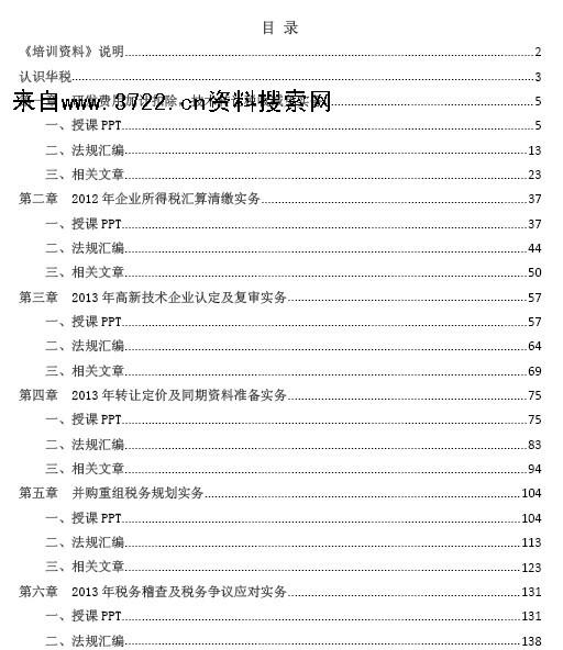 华税2012-2013年税法实务培训教材(PDF