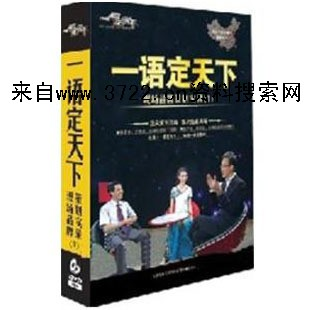 华红兵-华一语定天下:现场品牌策划实录(1)营销管理视频(561MB)