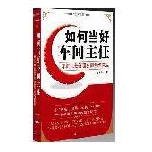 黄永刚《如何当好车间主任:车间主任管理技能训练教程》视频