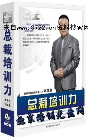 刘湛泉-总裁培训力