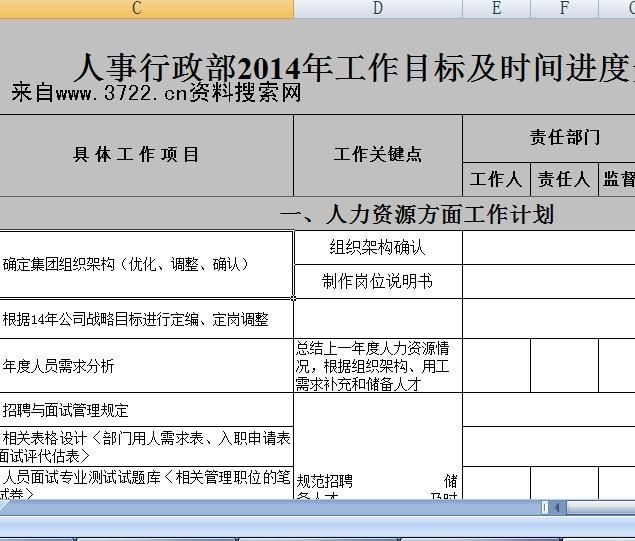 www.shanpow.com_行政部工作计划。