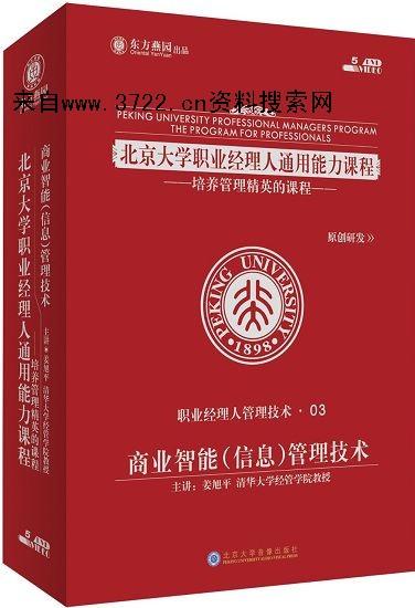 姜旭平-商业智能信息管理技术