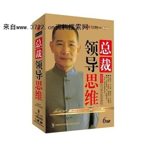 赵建华-总裁领导思维