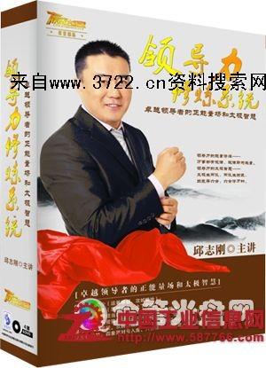 邱志刚-领导力修炼系统