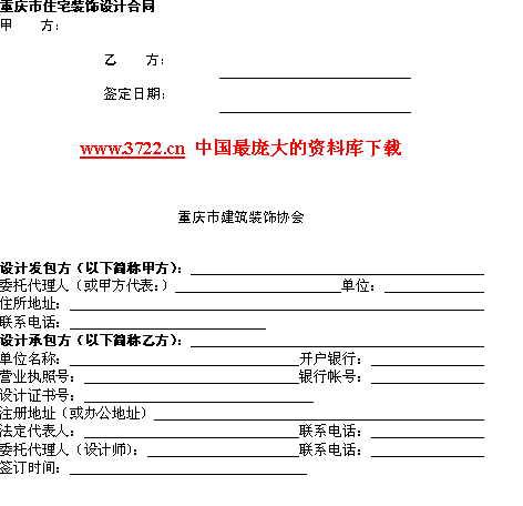 重庆市住宅装饰设计合同(doc4)-3722管理资料下载大庆市建筑设计师招聘信息图片
